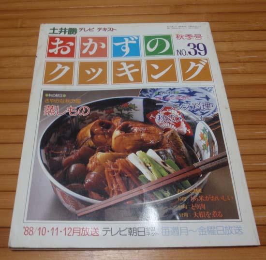 """まさる どい 土井善晴さんが""""伝説の塩むすび""""のレシピを伝授。大切なのは「形よりも、食べて美味しいこと」"""